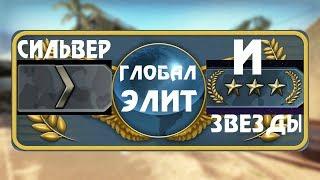 СИЛЬВЕР ЭЛИТ И 3 ЗВЕЗДЫ ГЛОБАЛА CS 1 6