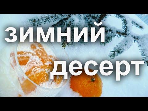 Мандарины в снегу. Десерт из мандаринов.