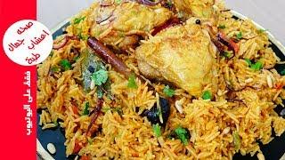 طريقة عمل الكبسة السعودية بالدجاج خطوة بخطوة اكلات رمضان سهلة وسريعة كبسة دجاج