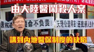 由大陸醫鬧殺人案講到內地醫保制度的缺陷〈蕭若元:理論蕭析〉2019-12-30
