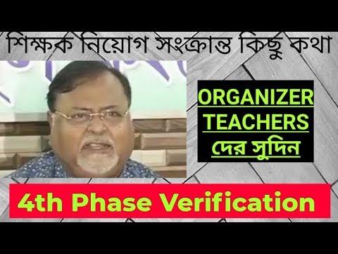 ORGANIZER TEACHERS UPDATE, UPPER PRIMARY UPDATE, SUPRIM COURT OF INDIA