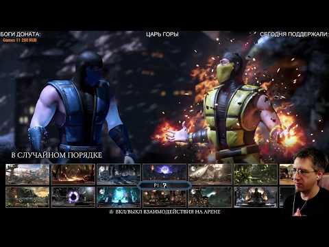 Mortal Kombat XL - МАКСИМАЛЬНАЯ СЛОЖНОСТЬ - МАКСИМАЛЬНАЯ БОЛЬ