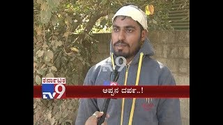 Father Brutally Hits Son With Rod For Marrying Intercaste Woman In Bengaluru