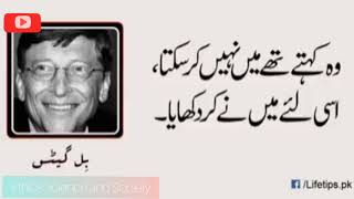 Bill Gates Tells Secret Of Success  Einstein Quotes Kamyabi K Raz  Know World