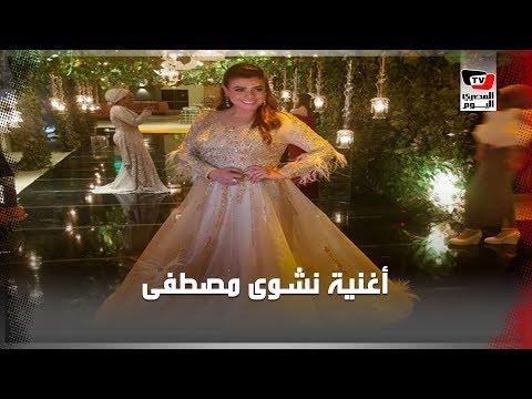 أغنية من نشوى مصطفى لزوجة ابنها تثير الجدل