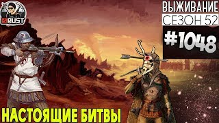 RUST - НАСТОЯЩИЕ БИТВЫ - SURVIVAL 52 СЕЗОН #1048