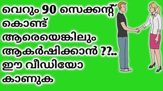HOW TO BECOME AN ATTRACTIVE PERSONALITY IMPRESS OR ATTRACT MALAYALI  GIRL BOY? MALAYALAM MOTIVATION