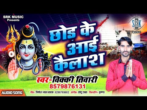 Chhod Ke Aayee Kailash | Vicky Tiwari | Superhit Bhojpuri Kanwar Song 2019