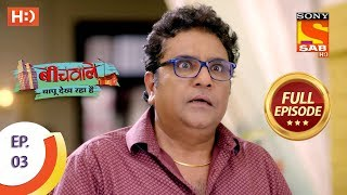 Beechwale Bapu Dekh Raha Hai - Ep 3 - Full Episode - 4th October, 2018