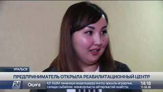 Реабилитационный центр для детей открыла предприниматель в Уральске
