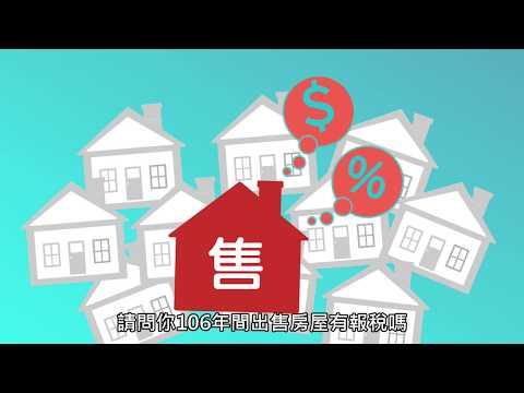 因應網傳萬年稅單等不實謠言,特製作影片澄清稅...