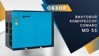 Компрессор COMARO MD NEW 250 - 10 бар