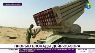 Прорыв блокады: жители Дейр-эз-Зора с флагами встречают армию САР