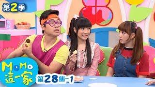 全新第二季   Momo這一家【獨生女來作客】S2 _ EP28 - 1   Momo親子台【官方HD網路版】第二季 第28集 - 1