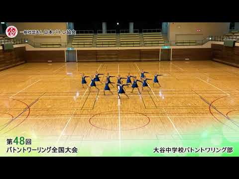 Otani Junior High School