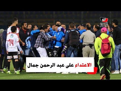 القصة الكاملة لاعتداء لاعبي وطبيب الزمالك على مصور «المصري اليوم»:«امسح الفيديو وخد الموبايل»