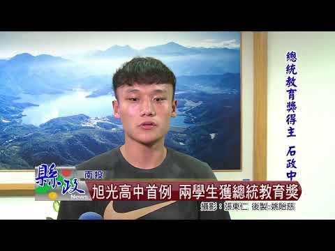 2018旭光高中首例 兩學生獲總統教育獎新聞