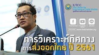 การวิเคราะห์ทิศทางการส่งออกไทย ปี2561