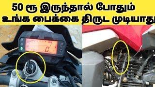 50 ரூபாய் இருந்தால் போதும் உங்க பைக்கை திருட முடியாது | Push Switch For Bike | Bike Ignition