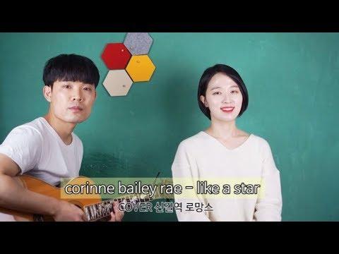 Like a star (cover 신길역 로망스)