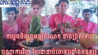 Koh Santepheap Daily - Khmer Radio - 17 December 2014