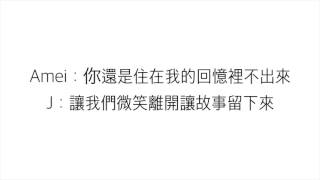周杰倫 Jay Chou X 張惠妹 AMEI—【不該 SHOULDN'T BE】歌詞 中国語
