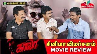 Kaala Movie Review - காலா விமர்சனம் #252   Rajinikanth   Pa Ranjith   Valai Pechu