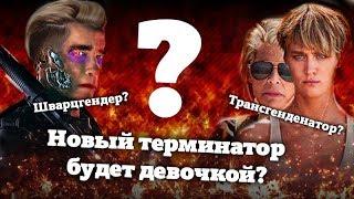 Первые кадры нового «Терминатора» | ЩВАРЦГЕНДЕР? ТРАНСГЕНДЕНАТОР?