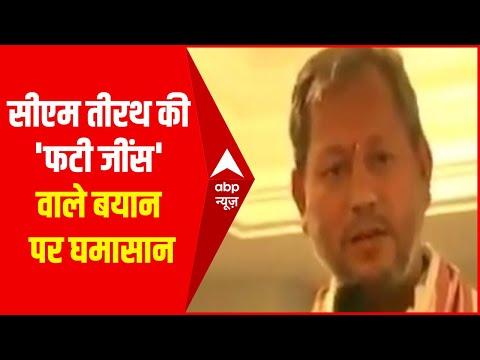 Tirath Singh Rawat की 'फटी जींस' वाले बयान ने पकड़ा तूल, विपक्ष ने BJP को घेरा