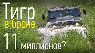 Бронированный Тигр: семь тонн на колесах от БТР. Тест Авторевю