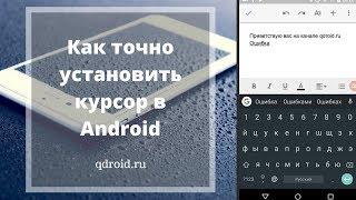 Как точно установить курсор при вводе текста в Android