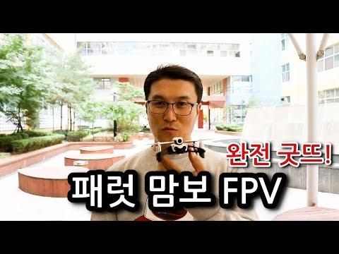 parrot-mambofpv-review---fpv-
