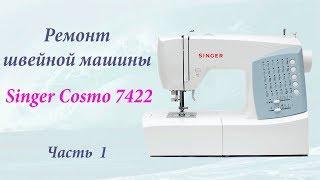 Ремонт швейной машины Singer Cosmo 7422.  1 часть: Разборка машины