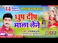 देवी गीत | धुप दीप माला लेने  New Maithili Devi Geet | Dhup Deep Mala Lene  RAMBABU JHA Durga Bhajan