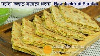 Jackfruit Bharwan Masala Parata – कटहल भरवां मसाला परांठा -Raw Jack Fruit stuffed Paratha