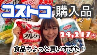 【コストコ】食品買いすぎた!毎日チョコ食べてる笑【食品たくさん】