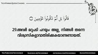 quran recitation with meaning in malayalam - TH-Clip