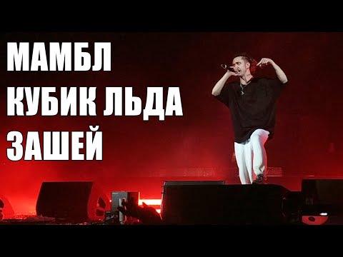 GONE.FLUDD - МАМБЛ, КУБИК ЛЬДА, ЗАШЕЙ / Москва 30.03.2019 финал концерта / Live Adrenalin Stadium