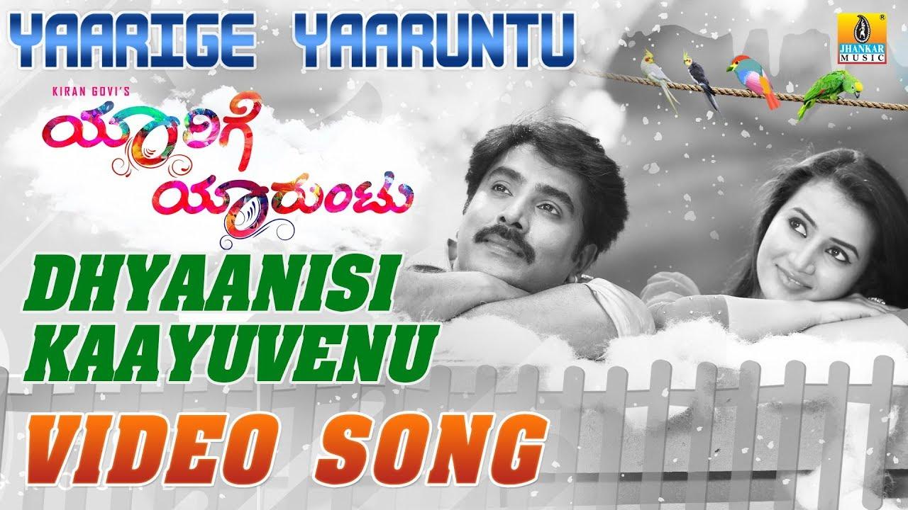 Dhyaanisi Kaayuvenu lyrics - Yaarige Yaaruntu - spider lyrics
