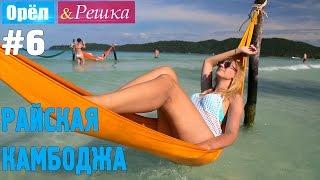#6 Райская Камбоджа. Орёл и Решка. Рай и Ад. UKR