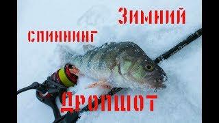 Ловля со льда на дроп шот
