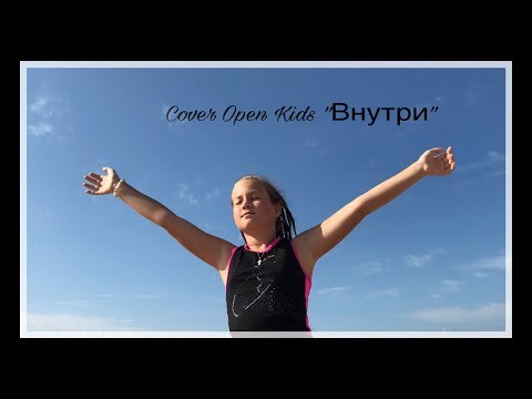 "Cover Open Kids ""Внутри"""