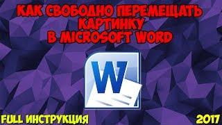 Как СВОБОДНО перемещать картинку в Microsoft Word [FULL Инструкция]