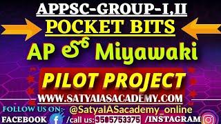 APPSC-GROUP-I&II || POCKET BITS || Miyawaki Forest || urban forest in AP || PILOT PROJECT