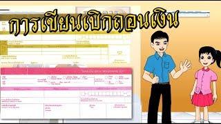 สื่อการเรียนการสอน การเขียนกรอกแบบรายการ ป.5 ภาษาไทย