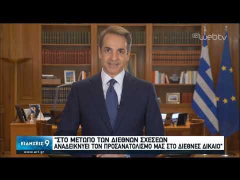Την πρόεδρο του ΣτΕ Αικ. Σακελλαροπούλου προτείνει η ΝΔ για Πρόεδρο της Δημοκρατίας   15/01/2020
