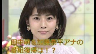 田中萌&加藤泰平アナの番組復帰はいつごろ!?