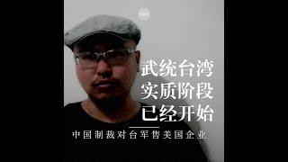 武统台湾 实质性阶段已经开始 中国制裁对台军售美国企业  蔡英文送枪  贸易战中国得到张台湾牌 美企换华为