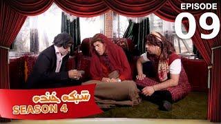 Shabake Khanda - S4 - Episode 9