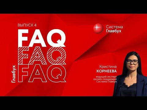 Главбух FAQ #4. Кристина Корнеева отвечает на топ-5 вопросов о налоговом учете